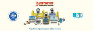 energouchet kharkov