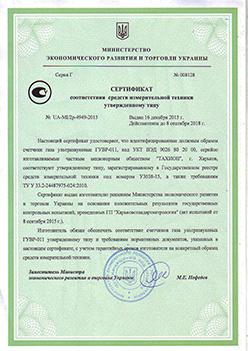 guvr-certificate-2