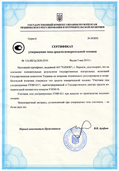 guvr-certificate