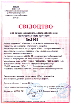 uvr-certificate1