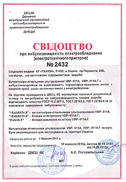 uvr-certificate2