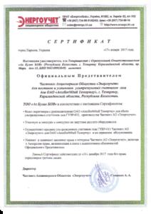 энергоучет казахстан
