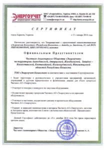 энергоучет узбекистан