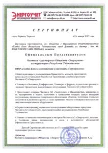 энергоучет таджикистан